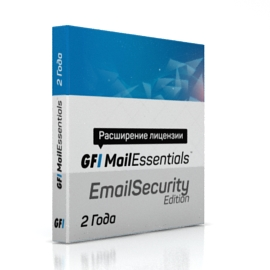 GFI MailEssentials - EmailSecurity Edition на 2 года (расширение лицензии)